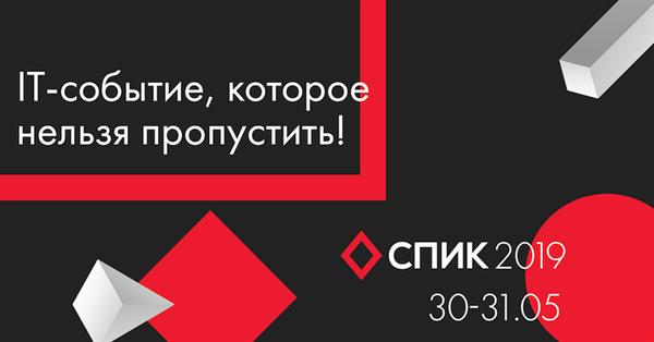 30-31 мая в Санкт-Петербурге пройдет конференция СПИК 2019