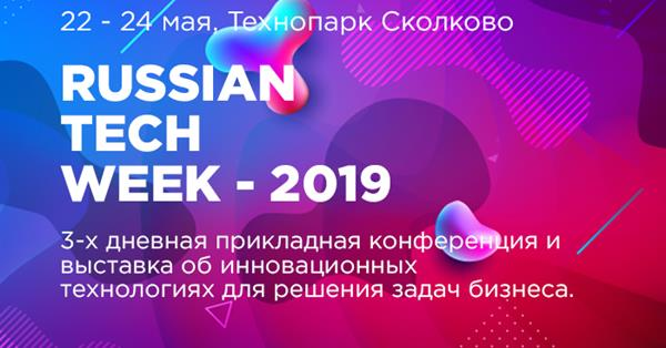 22-24 мая в Москве пройдёт Russian Tech Week 2019