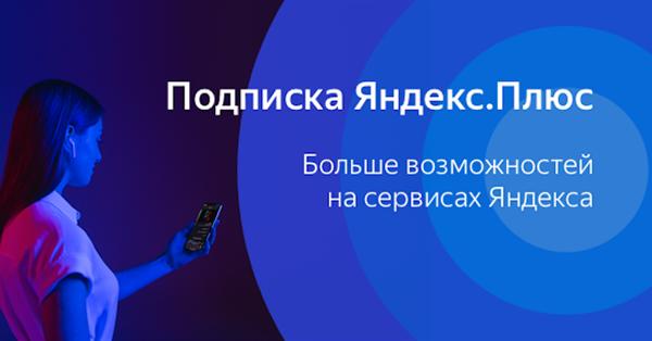 Яндекс запустил семейную подписку Яндекс.Плюс