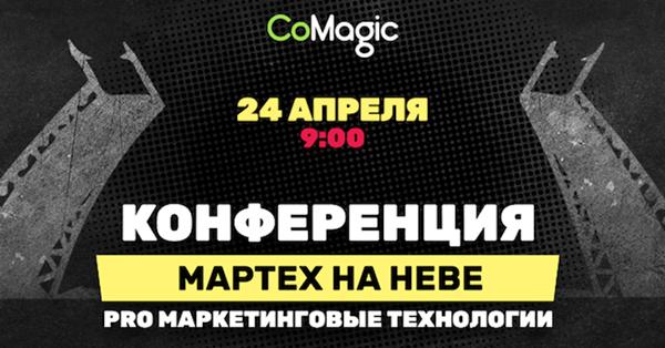 В Санкт-Петербурге состоится конференция для интернет-маркетологов «МарТех на Неве»