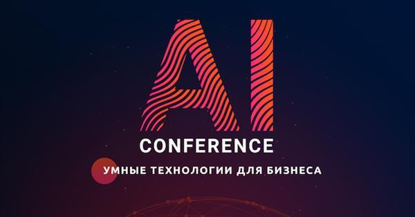 В Киеве пройдёт AI Conference – ежегодная конференция по искусственному интеллекту
