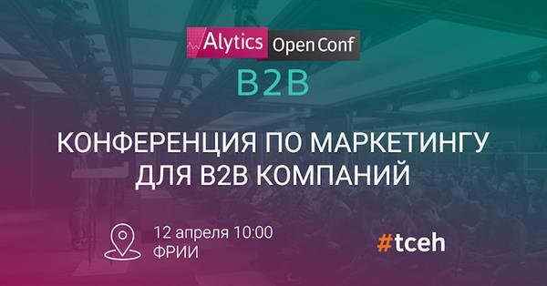 Приглашаем на конференцию Alytics Open Conf B2B 12 апреля