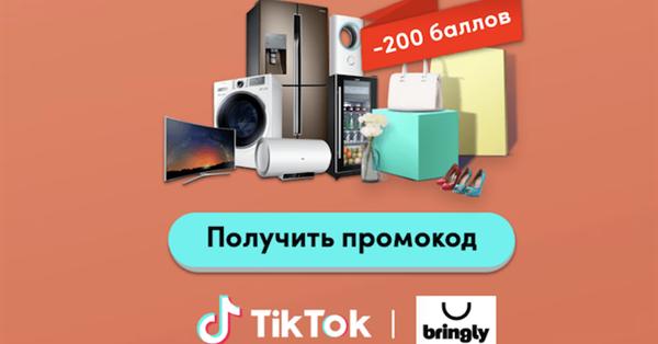 Bringly начал сотрудничать с TikTok
