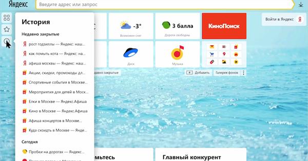 В Яндекс.Браузере для Windows появилась панель быстрого доступа