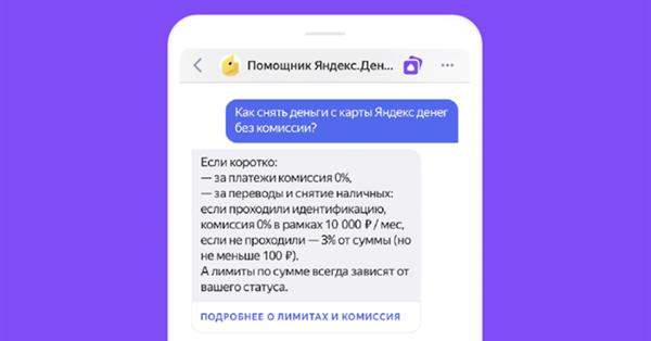 В Алисе появился навык «Помощник Яндекс.Денег»