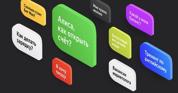 В Яндекс.Диалогах появятся донаты для разработчиков голосовых приложений Алисы