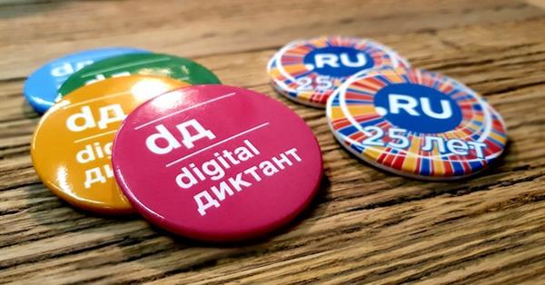 В год 25-летия рунета в России впервые пройдет Digital Диктант