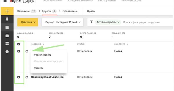 Директ обновил страницу редактирования групп объявлений