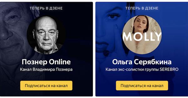 Яндекс.Дзен начал рекомендовать интересных авторов прямо в ленте