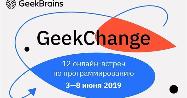 GeekBrains проведет бесплатный GeekChange по программированию