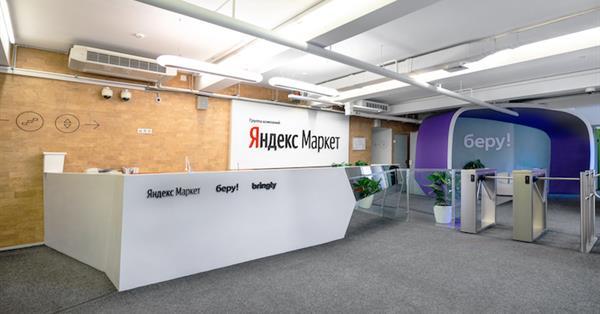 Яндекс.Маркет покупает сервис сканирования и оплаты товаров Scan to buy