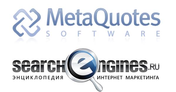 MetaQuotes Software Corp. покупает Searchengines.ru