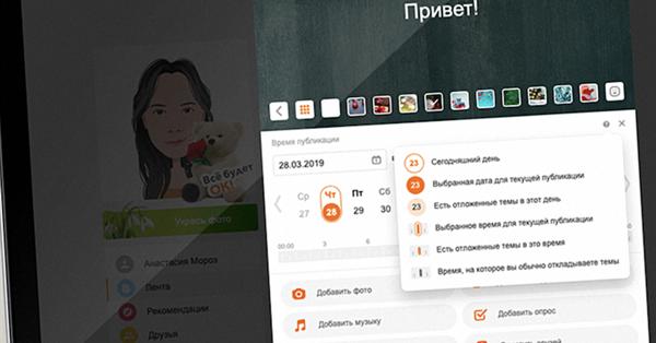Одноклассники реализовали отложенный постинг для личных профилей