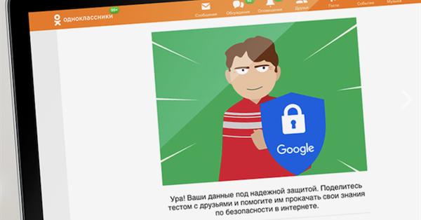 Google и Одноклассники запустили проект на тему интернет-безопасности