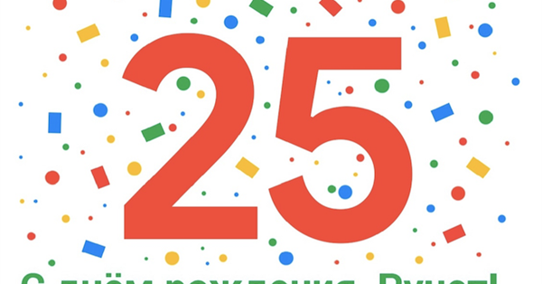 Рунету - 25 лет!