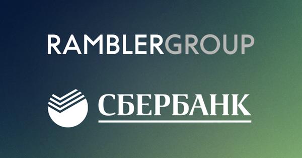 Сбербанк покупает 46,5% Rambler Group за11 млрд рублей