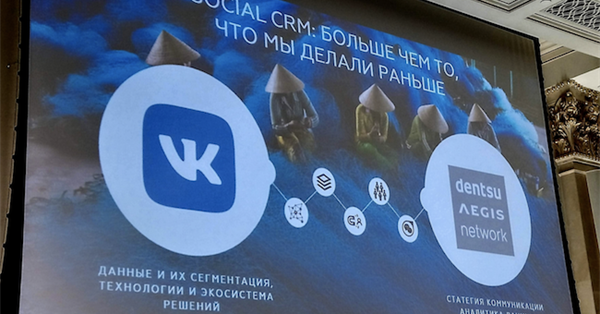 ВКонтакте совместно с Dentsu Aegis Network Russia разработали Social CRM