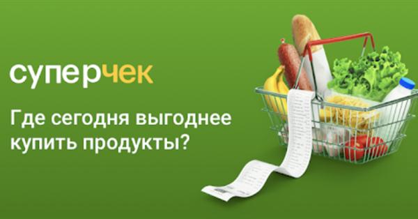 Яндекс.Маркет разрабатывает приложение для покупок «Суперчек»