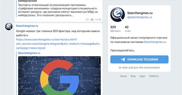Telegram реализовал полноценный просмотр каналов в Web