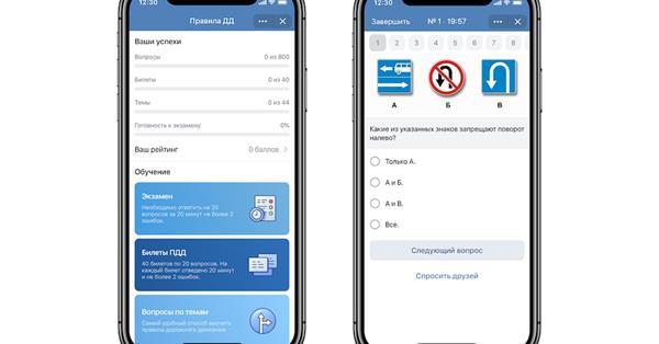 ВКонтакте запускает сервис по изучению правил дорожного движения