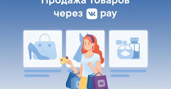 ВКонтакте начала тестирование платформы VK Pay для юрлиц и ИП