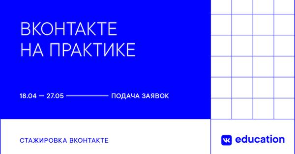 ВКонтакте открыла новый набор на программу стажировок
