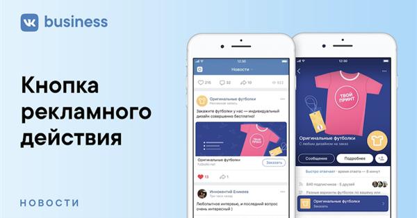 ВКонтакте появились кнопки рекламного действия