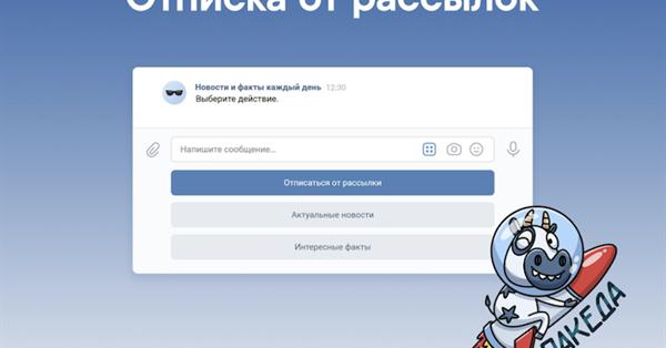 Сообщества ВКонтакте обяжут указывать очевидный способ отписки от рассылок