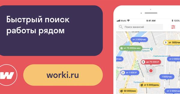 Mail.ru Group инвестировала в рекрутинговый сервис Worki