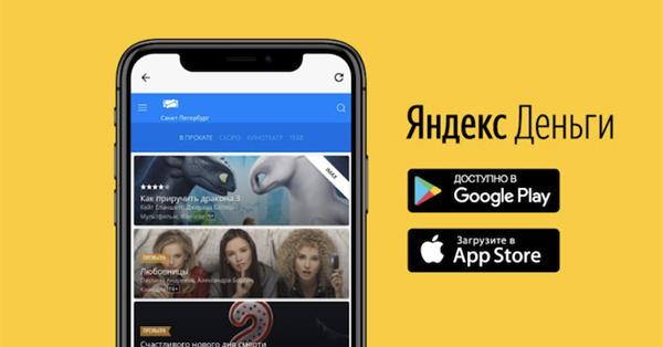 Билеты в кино теперь можно купить в приложении Яндекс.Денег
