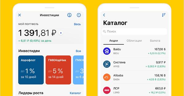 В приложении Яндекс.Денег появился биржевой брокер