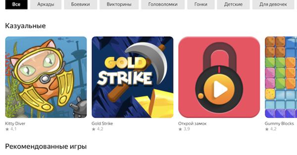 Яндекс открыл игровую платформу Яндекс.Игры для сторонних разработчиков