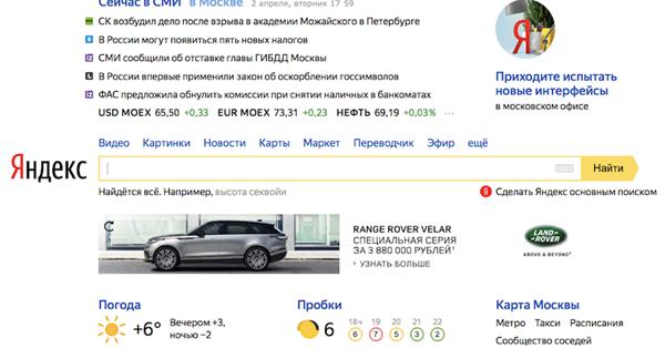 Яндекс начал размещать рекламу на главной через Директ
