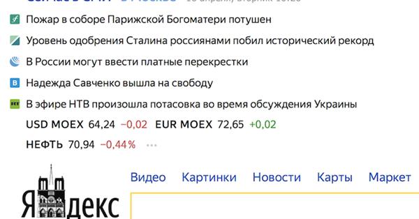 На главной Яндекса появился символ Нотр-Дама
