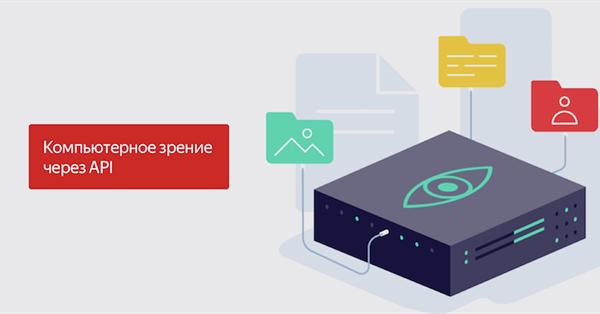 Яндекс открыл сервис Yandex Vision для сторонних разработчиков