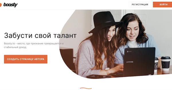 Mail.ru Group тестирует платформу платной подписки на авторов - Boosty.to