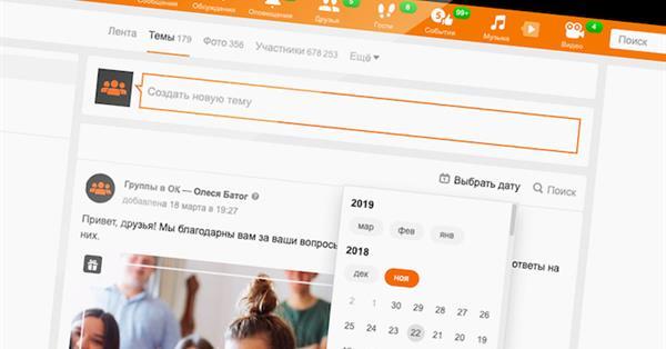 Одноклассники запустили календарь с архивом публикаций для групп