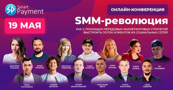 19 мая состоится бесплатная онлайн-конференция «SMM-революция»