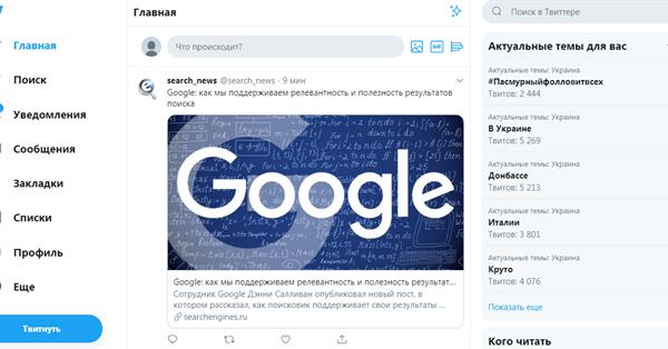 Twitter объявил о запуске нового дизайна десктопной версии