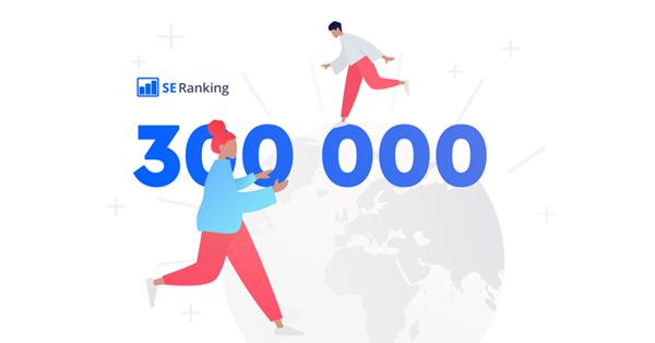 SE Ranking отмечает 300 000 пользователей и раздает подарки!