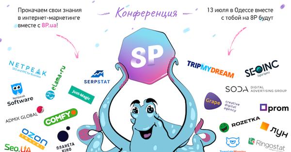 Программа 8P 2019 уже на сайте