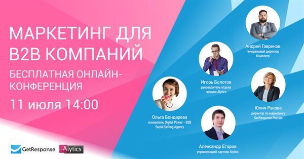 11 июля состоится бесплатная онлайн-конференция по маркетингу для B2B компаний