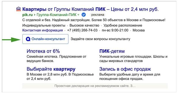 Чаты для бизнеса в Яндекс.Директе вышли из беты