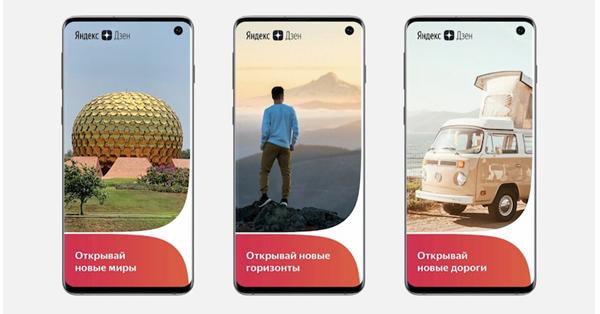 Яндекс.Дзен меняет фирменный стиль
