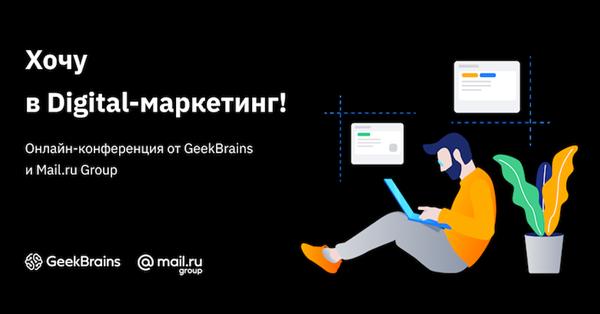 GeekBrains проведет трехдневную онлайн-конференцию по маркетингу