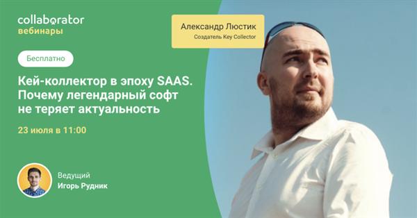 Бесплатный вебинар Александра Люстика «Кей-коллектор в эпоху SAAS»