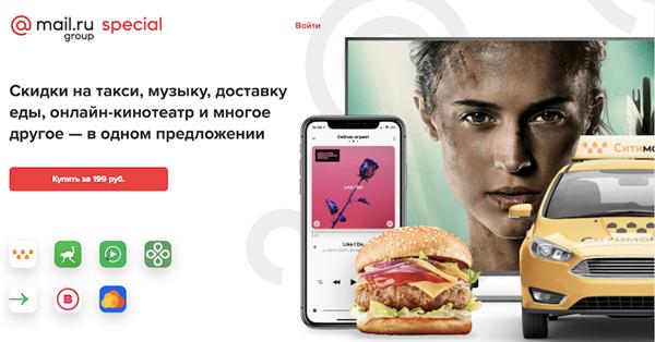 Mail.Ru Group представила пакетные скидки на 7 популярных сервисов