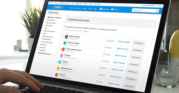Почта Mail.ru отпишет пользователей от бесполезных рассылок
