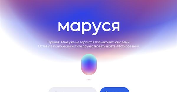 Mail.ru Group начала прием заявок на тестирование «Маруси»