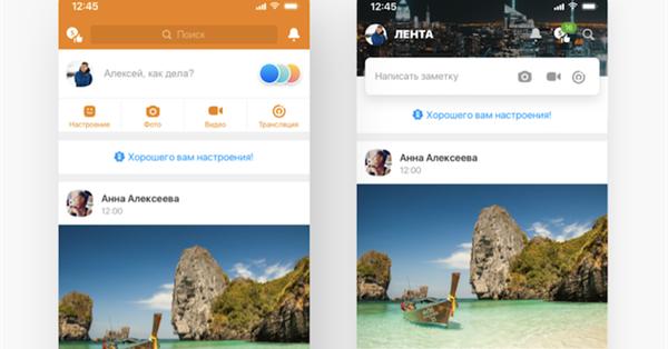 Одноклассники обновили дизайн мобильного приложения для iOS